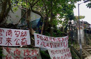 Resistance villageoise Wang Chau