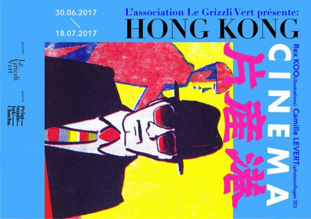Hong Kong cinema affiche