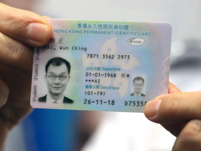 nouvelle carte identité hongkongaise 2019