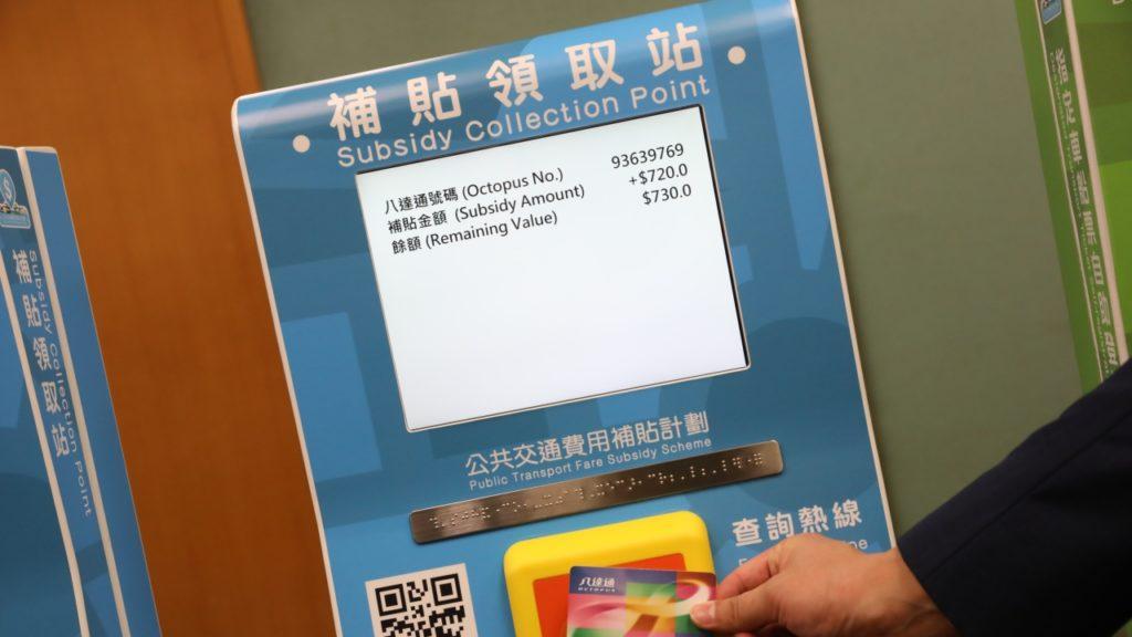 borne bleue MTR Hong Kong